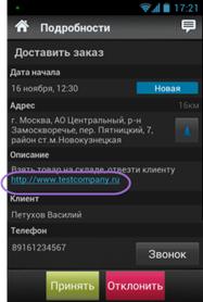 tasklink