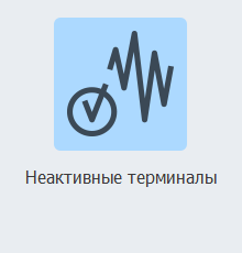 Non_active_terminals_00.png
