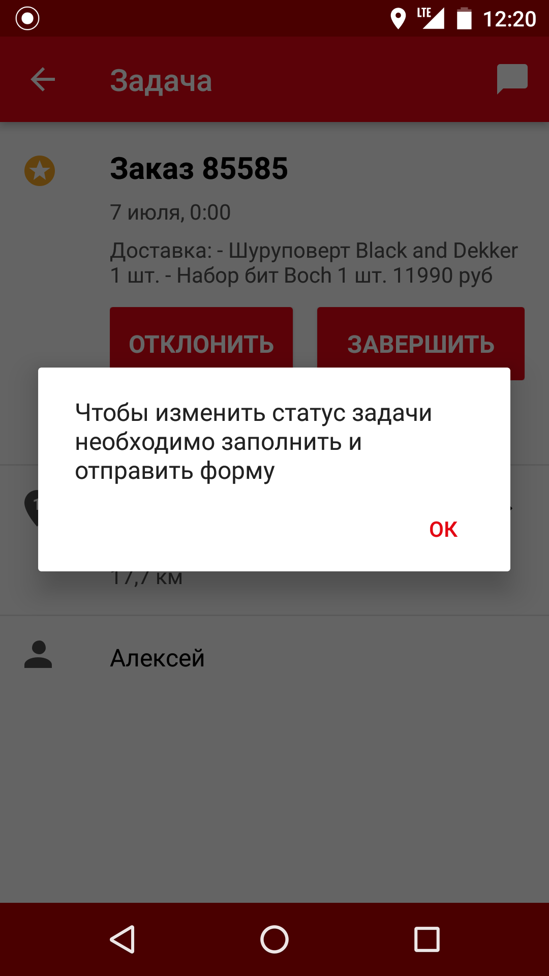 Screenshot_20170802-122058