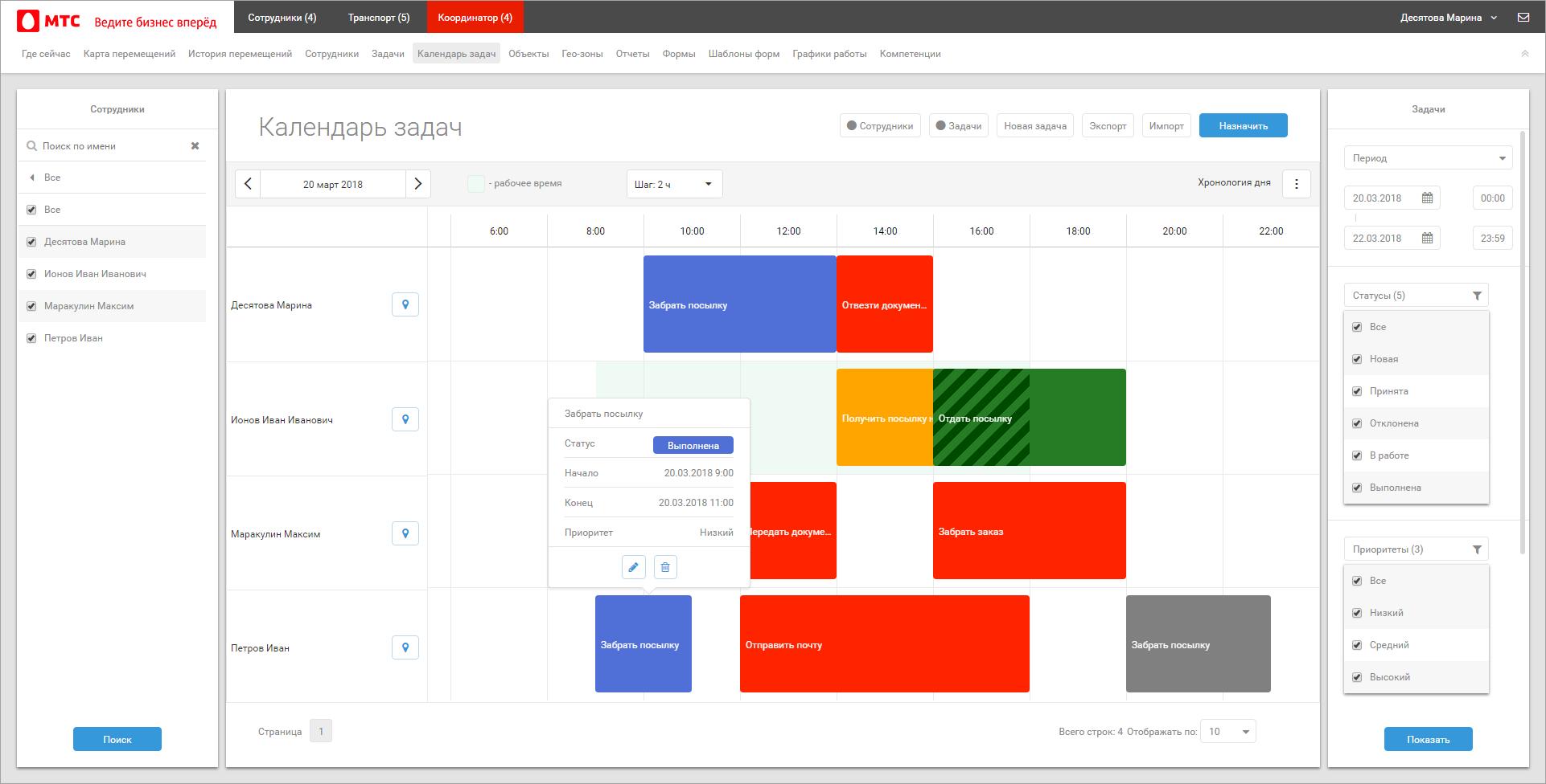 Календарь задач в интерфейсе