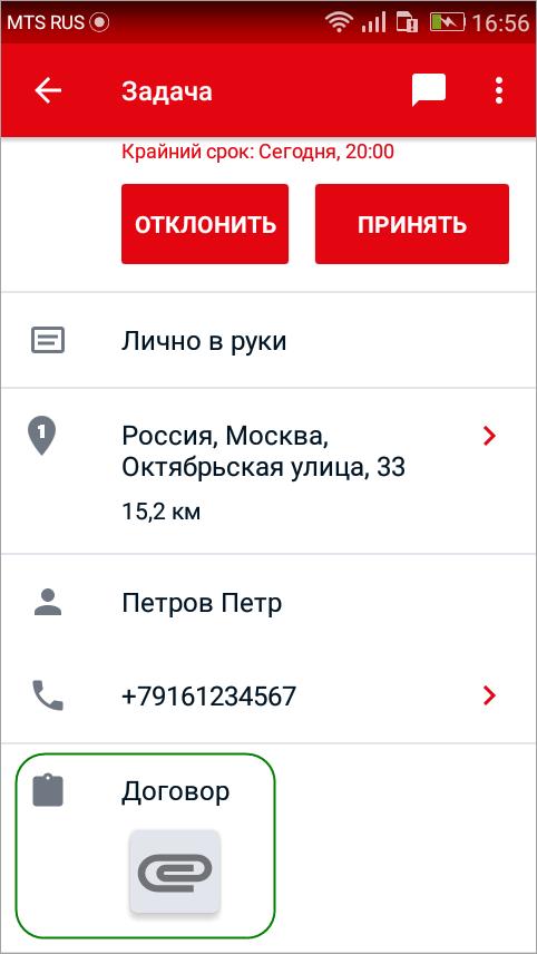 Screenshot_2019-10-02-16-56-45