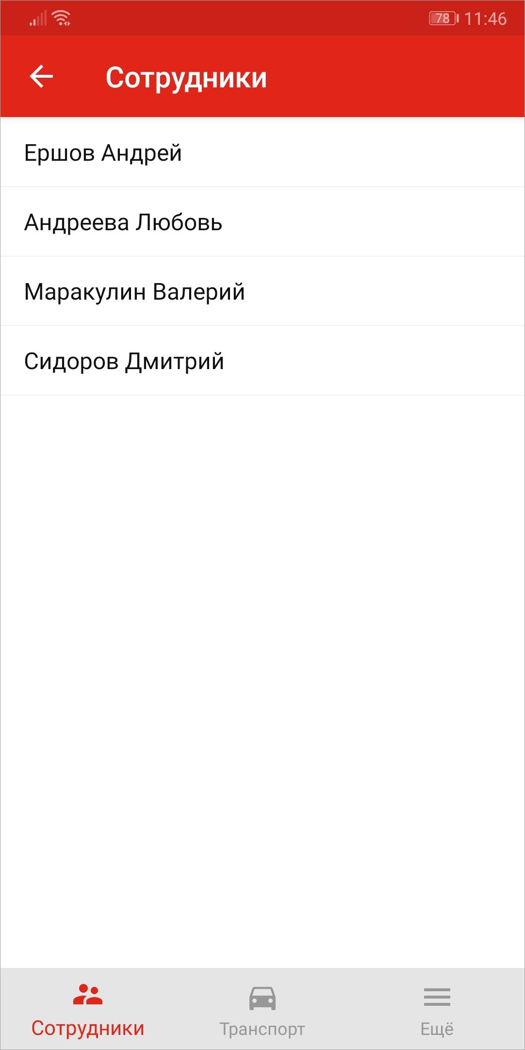 Screenshot_employees