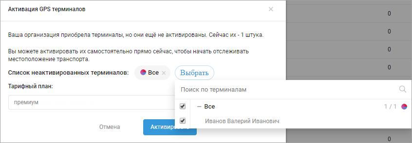 choose-terminal